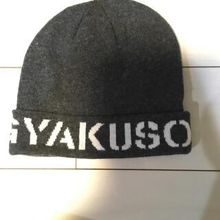 NIKE - NIKE アンダーカバーGYAKUSO 帽子