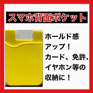 スマホ カード 収納 ケース シリコン 黄色 イエロー 貼り付け(その他)