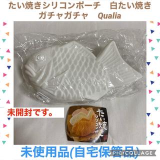 たい焼きシリコンポーチ 白たい焼き ガチャ Qualia カプセルトイ 小物入れ