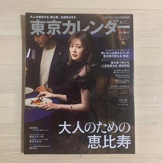 東京カレンダー 2021年 04月号(ニュース/総合)