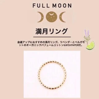 Ameri VINTAGE - 【最後の1点】[Lサイズ] Full moon ring フルムーンリング