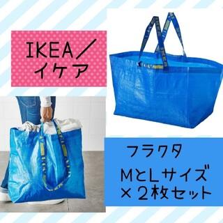 IKEA - 新品イケア フラクタ IKEA トートバッグ エコ ブルーバッグ MとL 2枚