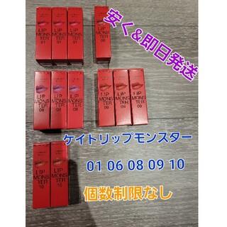 KATE - 【ケイトリップモンスター】01 06 08 09 10 大人気商品