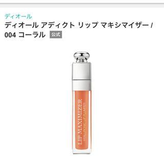 Dior - Dior マキシマイザー004 コーラル