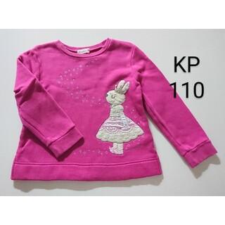 KP - KP ニットプランナー 110 長袖 トレーナー カットソー 子供服 女の子