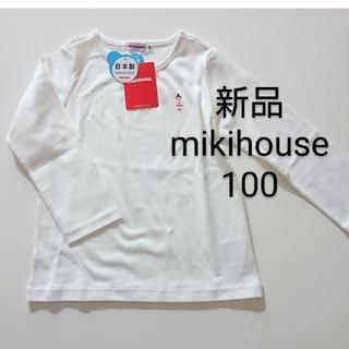 mikihouse - ミキハウス 長袖 カットソー Tシャツ リーナ 子供服 女の子 100 新品
