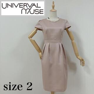 UNIVERVAL MUSE - 新品未使用 ユニバーバルミューズ バックリボンワンピース