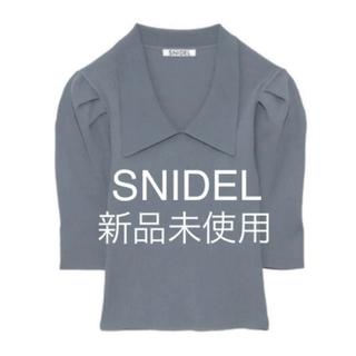 snidel - 【新品未使用】snidel  ニットカラーパフスリリブプルオーバー GRY