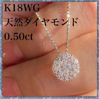 k18WG 天然 ダイヤモンド 0.50ct ダイヤ ネックレス