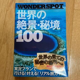 世界の絶景・秘境100 WONDER SPOT(その他)