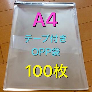 opp袋  100枚   A4 テープ付き  梱包を美しく☆(ラッピング/包装)