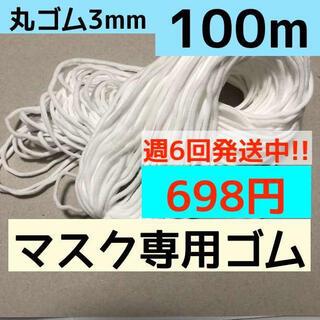 100m マスク専用ゴム マスクゴム紐 丸ゴム(生地/糸)