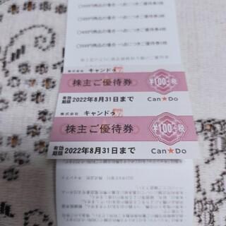 キャンドゥの株主優待券100円+税 の券が2枚です。ミニレターで発送いたします(ショッピング)