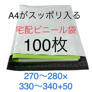 100枚 A4がすっぽり入る 宅配ビニール袋 280×約340+50 ホワイト(ラッピング/包装)