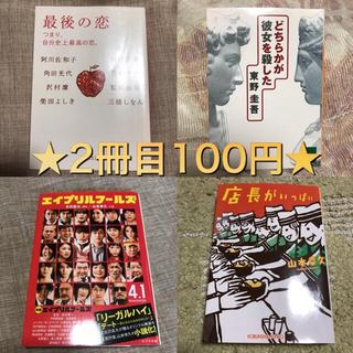 【2冊目以降100円】小説の文庫本各種(文学/小説)