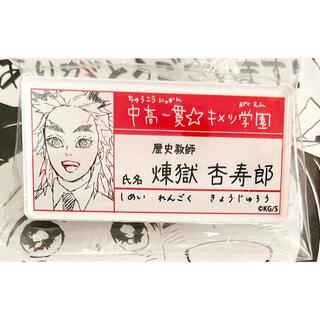 鬼滅の刃 原画展 キメツ学園 名札バッジコレクション 煉獄 +α