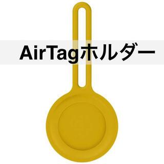 シリコンB黄 AirTag ケース エアータグ ホルダー(その他)