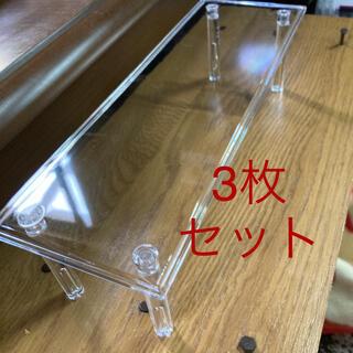 ディスプレイスタンド 3枚セット(棚/ラック/タンス)