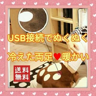 新品 ♥ USB 動物 フットウォーマー 足 冷え性 対策 グッズ 秋冬 用品 (電気ヒーター)