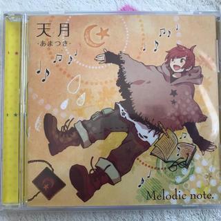 天月-あまつき- melodic note CD(ボーカロイド)