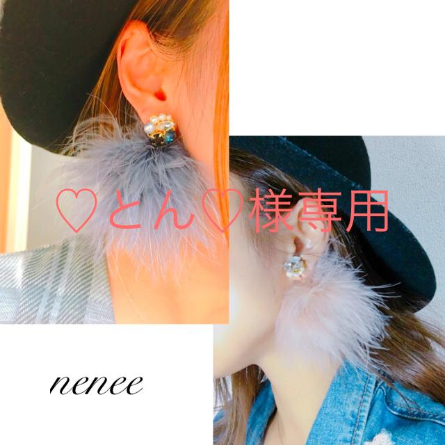 ビジュー☆フェザーファーピアス☆ピンクベージュ ハンドメイドのアクセサリー(イヤリング)の商品写真