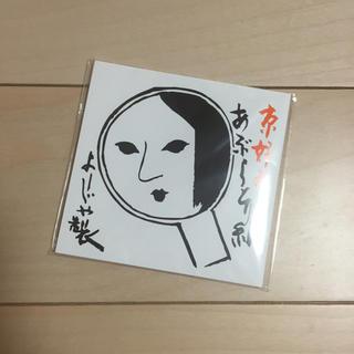 ようじや あぶらとり紙 3冊(その他)