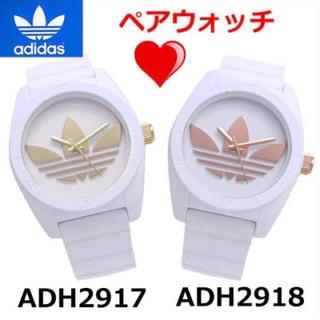 アディダス(adidas)の【特別価格!ペア時計!】adidas ゴールド ピンクゴールド(腕時計)