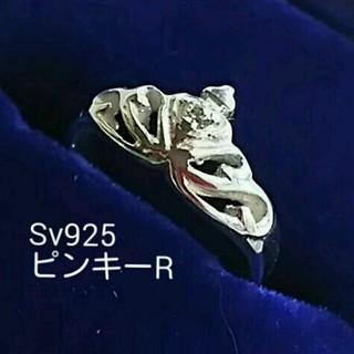 値下げ!ティアラピンキーリングSv925(リング(指輪))