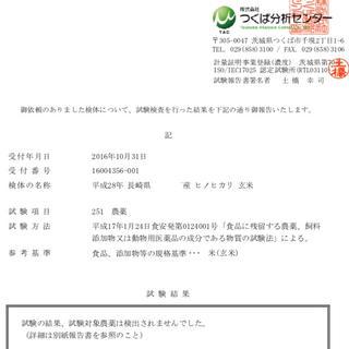 [検査済]28年産玄米2.4kgヒノヒカリ 食品/飲料/酒の食品(米/穀物)の商品写真