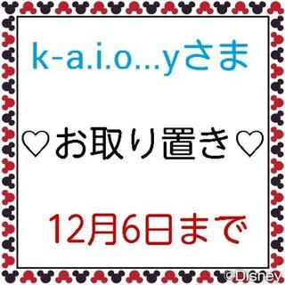 エルビーゼロスリー(LB-03)の♡♡k-a.i.o...yさま専用♡♡(セット/コーデ)
