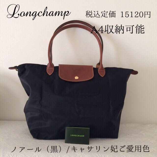 watch 7750e a04d3 ロンシャン♡未使用 キャサリン妃愛用色ノアール(黒) ル・プリアージュ A4◎   フリマアプリ ラクマ