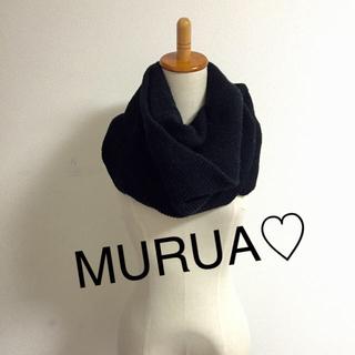 ムルーア(MURUA)のMURUA☆ブラックニットスヌード(スヌード)