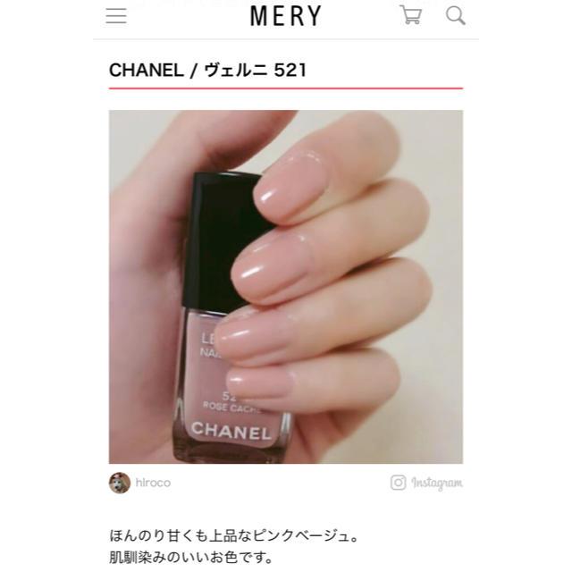 CHANEL(シャネル)のCHANEL 人気色 ヴェルニ 521 ローズカシェ コスメ/美容