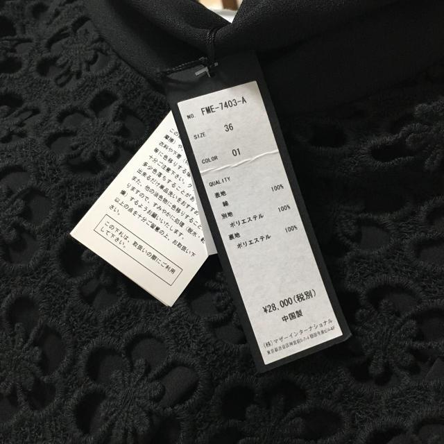 CROON A SONG(クルーンアソング)のクルーンアソング フラミューム レース ブラック ワンピ レディースのワンピース(ひざ丈ワンピース)の商品写真