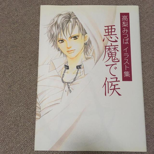 悪魔で候 イラスト集の通販 by Y...