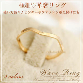 華奢 リング ♡ 指輪 レディースリング ゴールド ピンキー 可愛い ウエーブ(リング(指輪))