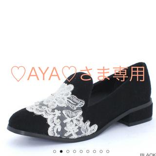 ランダ(RANDA)の♡AYA♡様専用⭐︎RANDA ランダ レース ローファー ブラック 黒(ローファー/革靴)