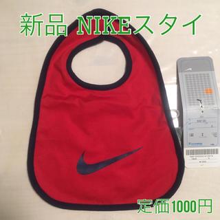 ナイキ(NIKE)の新品定価1000円◆NIKEスタイ(ベビースタイ/よだれかけ)