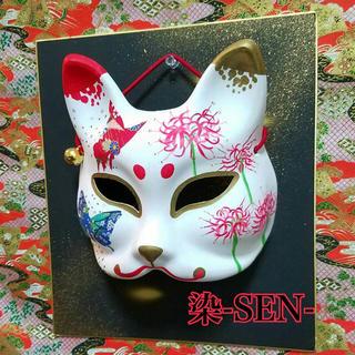 【送料込み】狐 お面 狐面 コスプレ 和風 成人式 正月 忘年会 クリスマス(衣装)