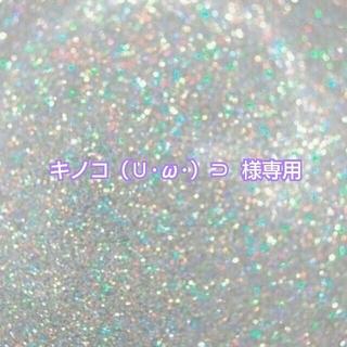 キノコ (∪︎・ω・ )⊃ 様専用(カーディガン)