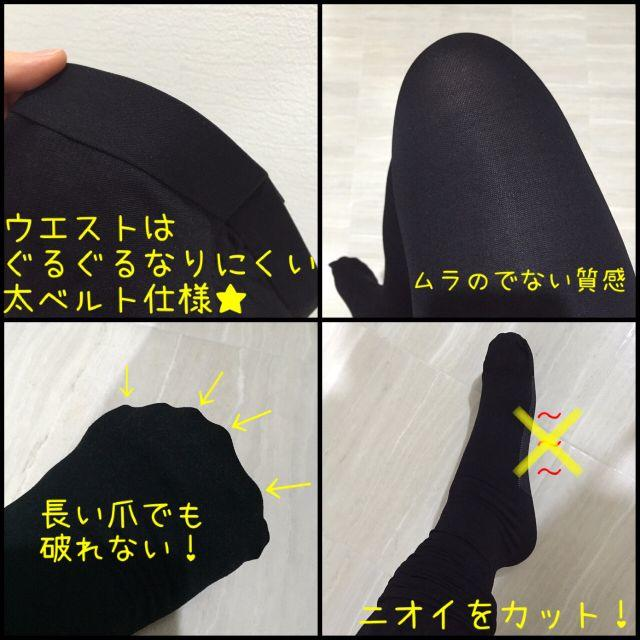 UVカット★着圧美脚モテタイツ(L)ブラック レディースのレッグウェア(タイツ/ストッキング)の商品写真