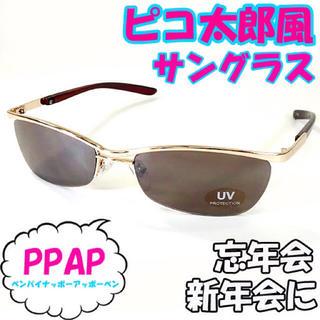 送料無料 ピコ太郎風 サングラス サングラス メンズ 眼鏡 コスプレ 宴会 余興(小道具)