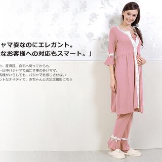 ボンポワン(Bonpoint)のエレナ様【モデル美香さん マタニティパジャマ ピンク】(マタニティウェア)