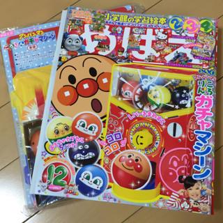 ショウガクカン(小学館)の新品¨̮♡︎付録つき! めばえ 12月号(知育玩具)