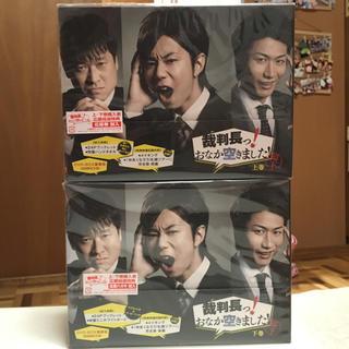 裁判長 DVDBOX 上下セット(TVドラマ)