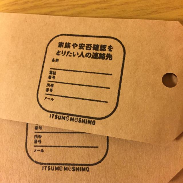 MUJI (無印良品)(ムジルシリョウヒン)の【ポイントで買えちゃう♪】避難連絡先カード インテリア/住まい/日用品の日用品/生活雑貨/旅行(防災関連グッズ)の商品写真