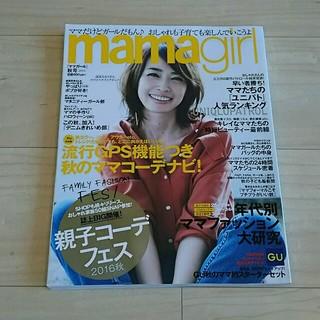 mamagirl☆ママガール2016年秋冬号(その他)