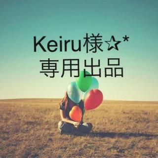 Keiru様♡専用出品(その他)