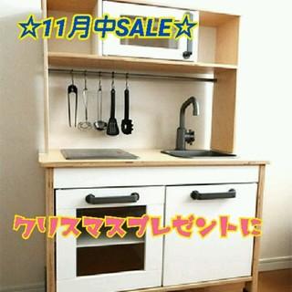 イケア(IKEA)の専用☆11月SALE!おままごと☆IKEA☆キッチン!クリスマスプレゼントに☆(知育玩具)