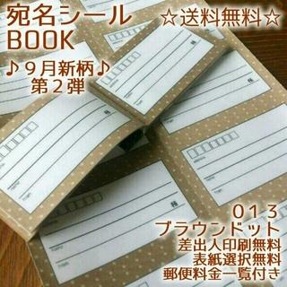 マシュマロ様専用ー宛名BOOK〈ブラウンドット40、クリスタルスノー30枚〉(宛名シール)